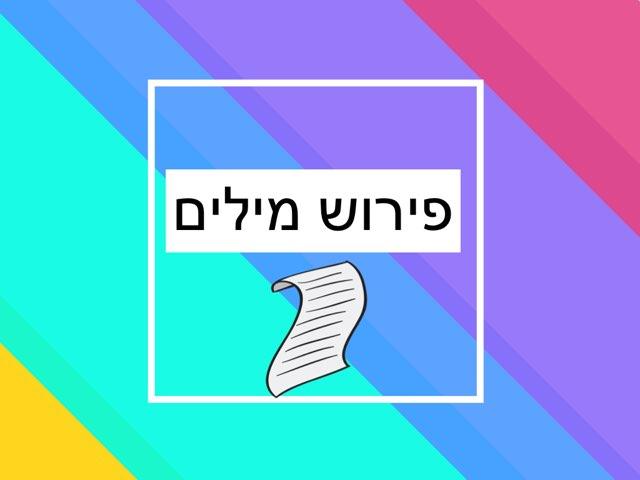 פירוש מילים לטקסט חיפושיות by sheli anit
