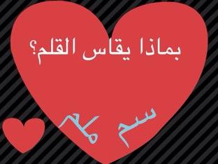 وحدات الطول by وتين  ايمن