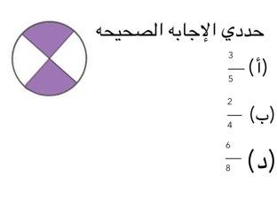 لعبة 56 by rere alkhozai