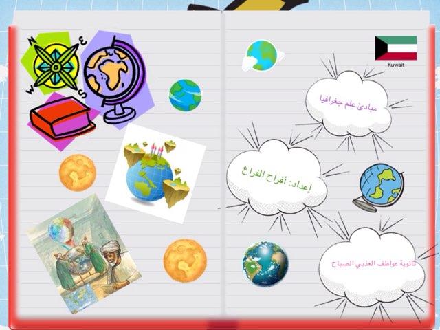 مبادئ جغرافيا  by Afrah alazmi