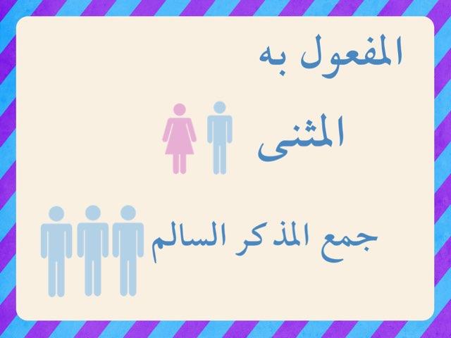لعبة 121 by tahreer Almutairi