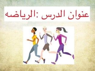 لعبة 30 by sara faleh