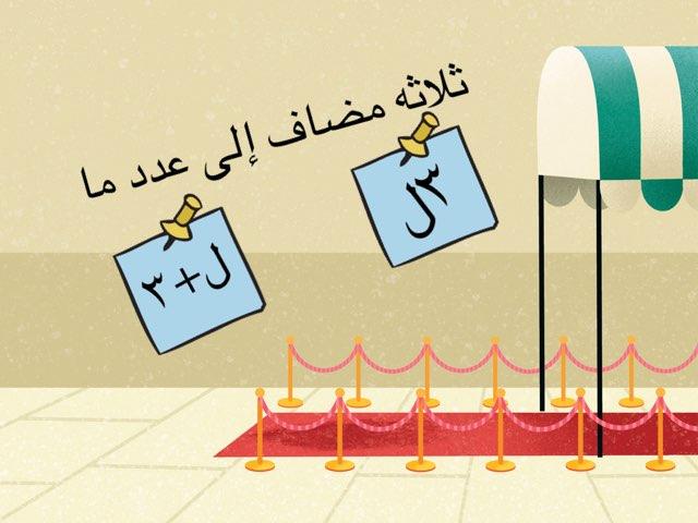 تحويل العبارات اللفظية إلى عبارات جبرية  by Nashwa mahmmoud
