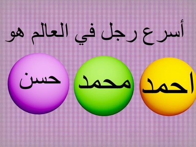 لعبة 11 by Amal Fahed