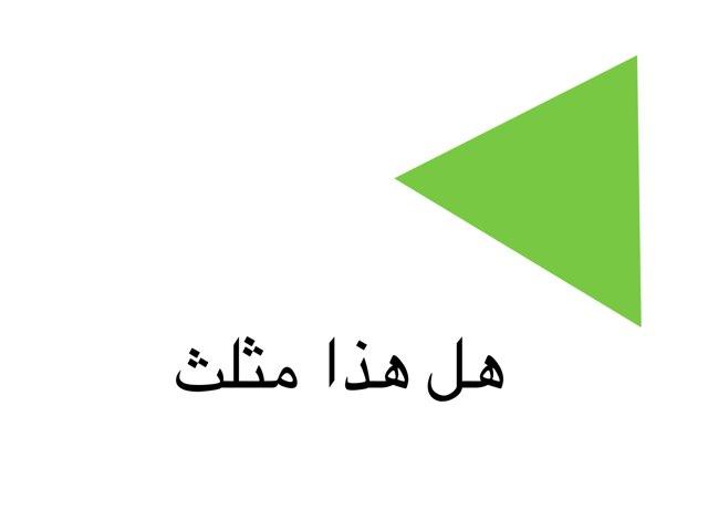 لعبة 16 by haya alwhaibi