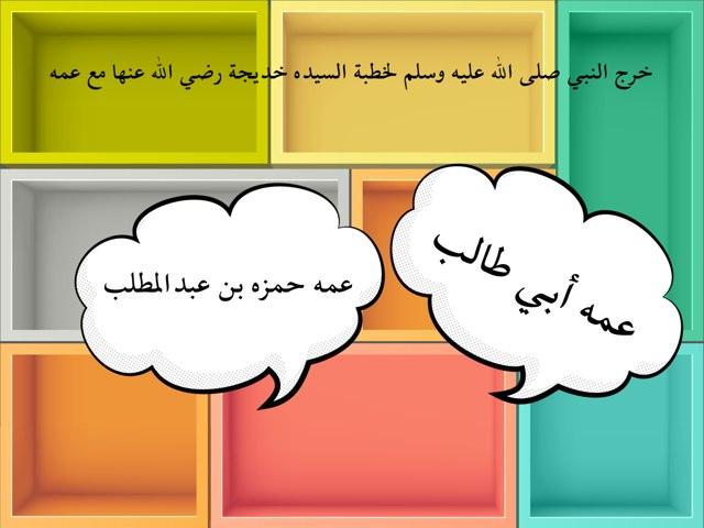 زواجه صلى الله عليه وسلم من السيده خديجه by Dalal Al-rashidi