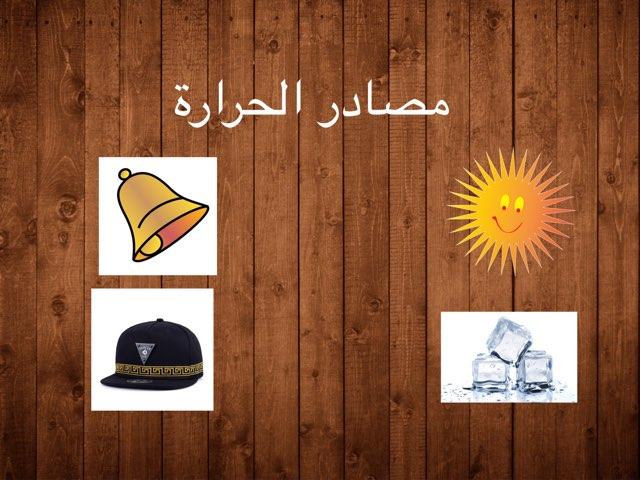 لعبة مصادر الحرارة by Altaf Alotaibi