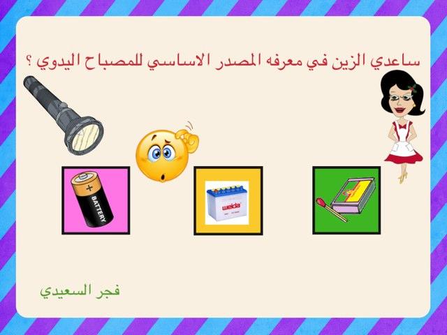 مصباح اليدوي by Fajer Alsaeedi