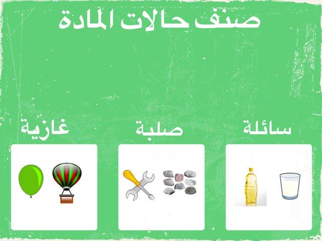 لعبة 16 by Mona Alajmi