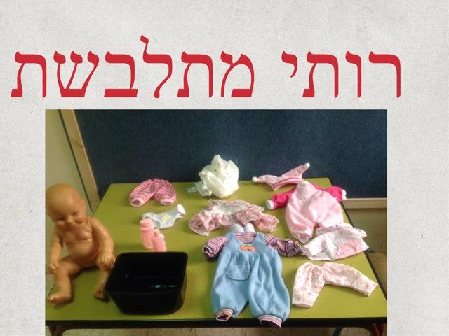 רותי מתלבשת by Yonit Cohen