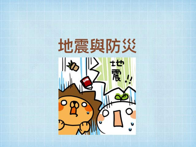 地震與防災 by yenj wu