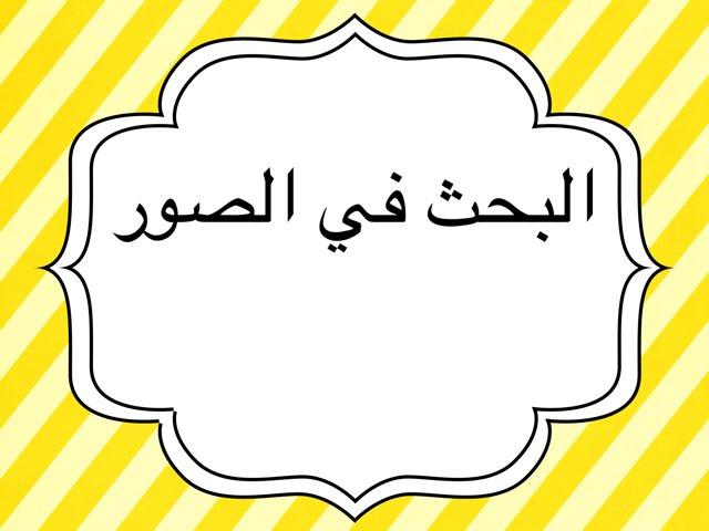 لعبة 41 by Manal Alotibi