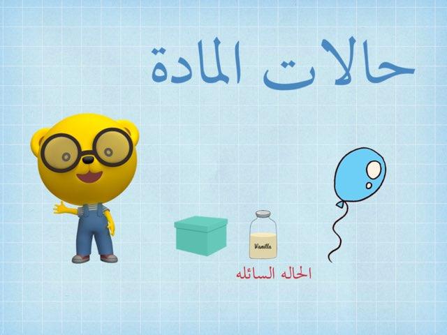 لعبتي by Nada bin