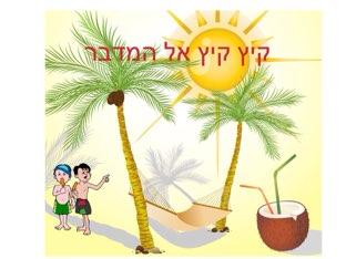 משחק קיץ by איאד עקאד