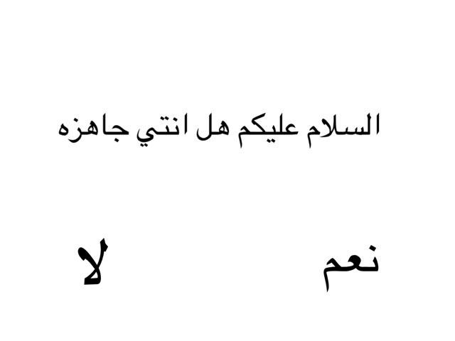 لعبة 110 by Afrah Fahad