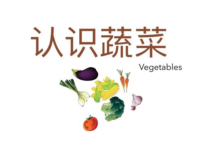 认识蔬菜 by Angel Ya