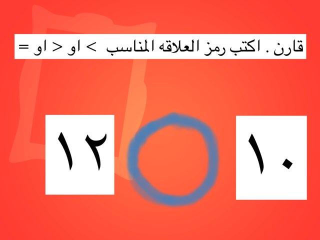 لعبة 10 by Asma ahmed
