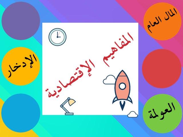 المفاهيم الاقتصادية تاسع by Anwar Alotaibi