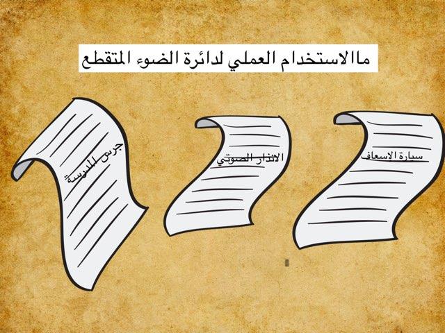 الأسبوع السابع ثامن  by Nsreen Gassan