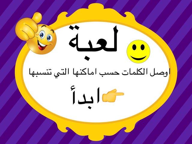 اوصل الاحرف by حمودي الشهري