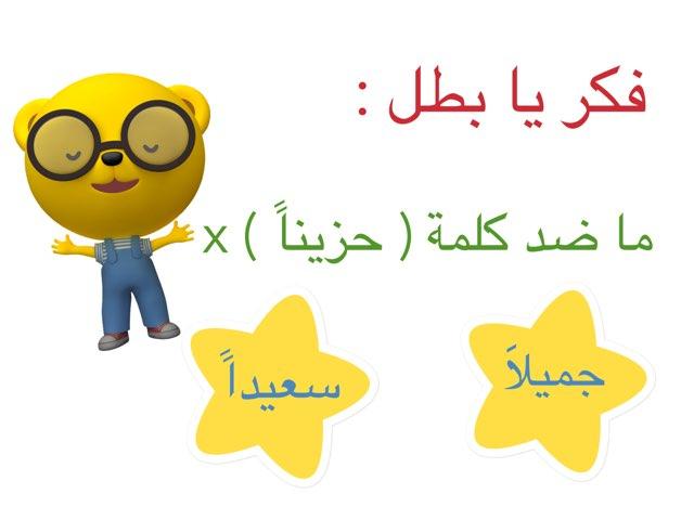 لعبة 17 by 3ishah  al3nezi