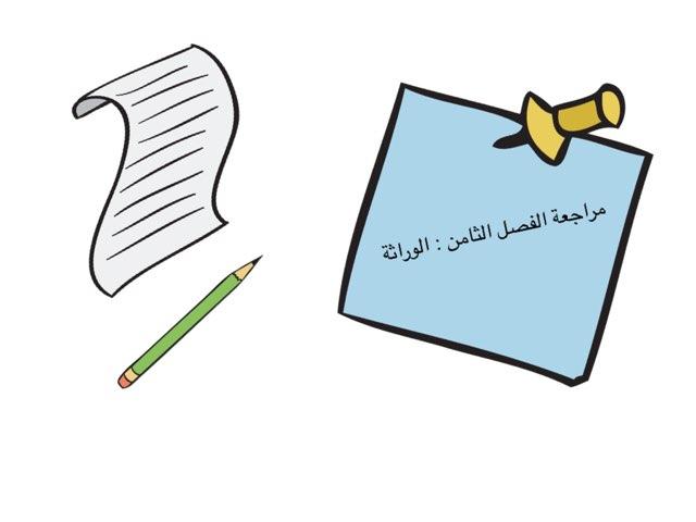 علوم /٣/م/٥/ق by Majd Al Obidan