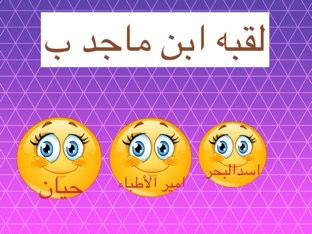 لعبة 9 by Yara Shabana