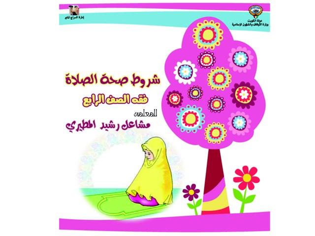 لعبة 32 by مشاعل المطيري