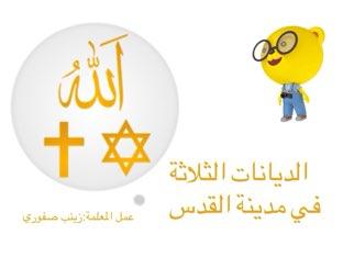 الديانات الثلاث في القدس  by Zienab Saffurie