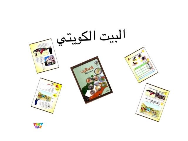 لعبة 13 by Mariam Al3nzi