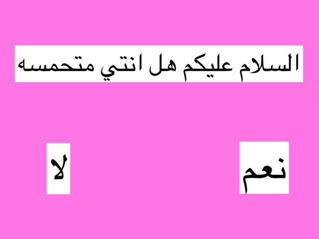 لعبة 112 by Afrah Fahad
