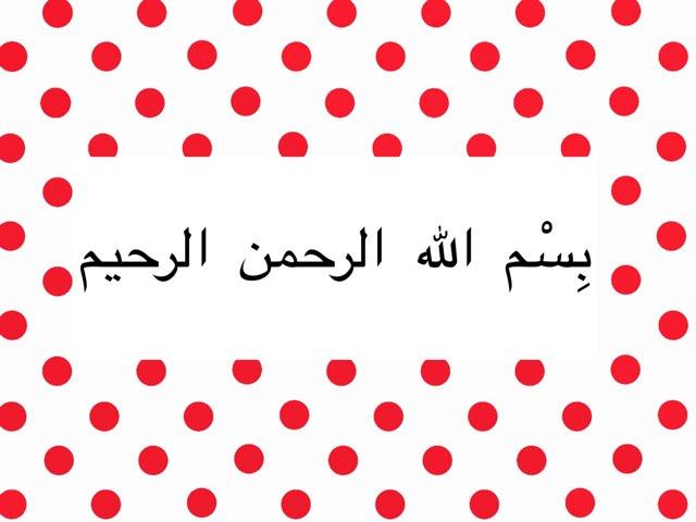 فعل الخير by Noofa Noufa