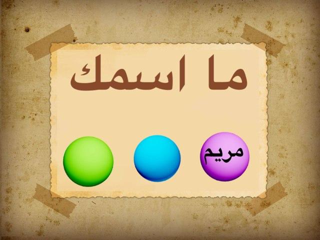 لعبة 10 by Enas Serry