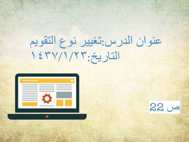 لعبة 35 by T.shams Alhunite