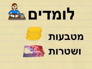 שטרות: זיהוי וערכים by Anat Rizenman Beit Issie Shapiro