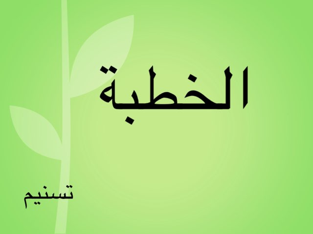 الخطبة by Tasneem Alamora