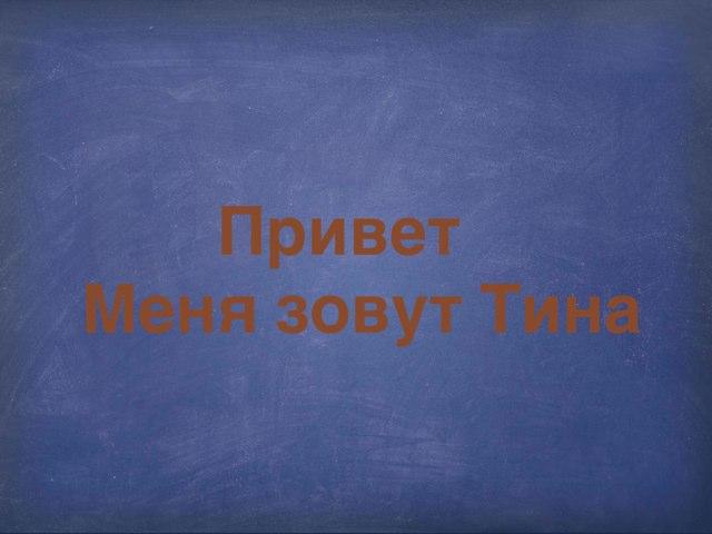 Изучаем Английский by Tina Tina