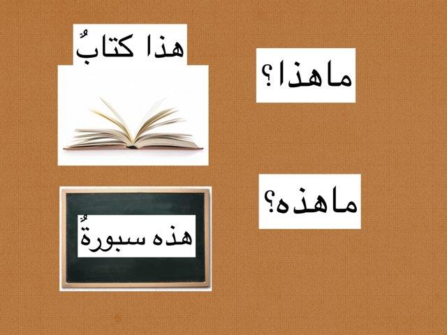 ما هذا و ماهذه؟ by Alaa khaled