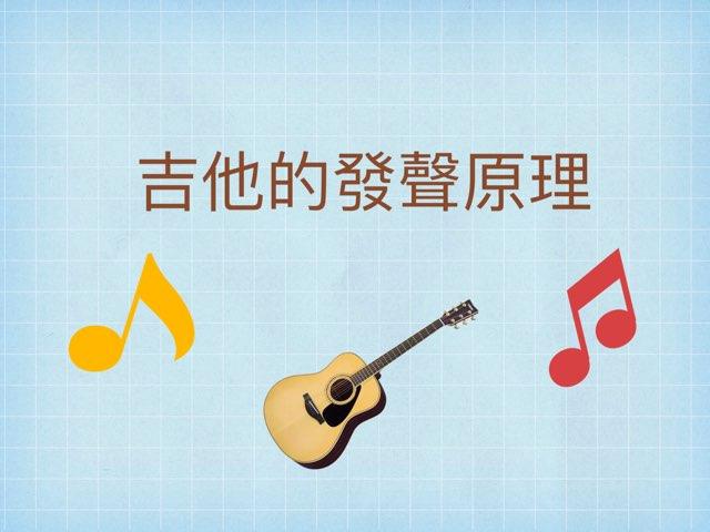 吉他 by yenj wu