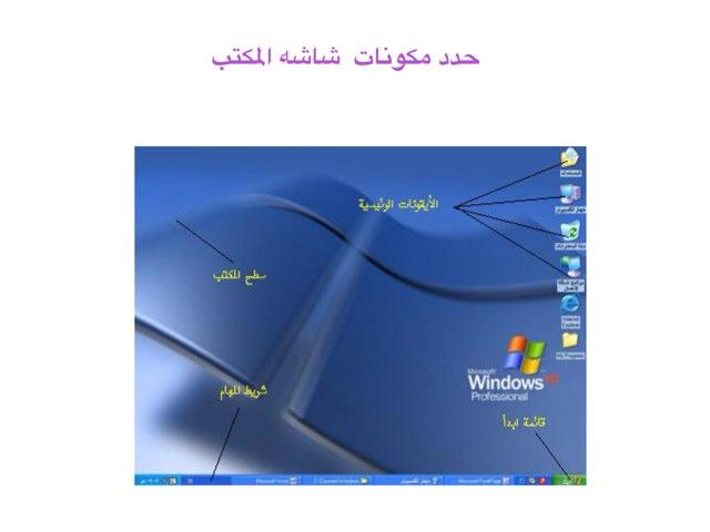 ماده الحاسوب  by أمل المبيضين