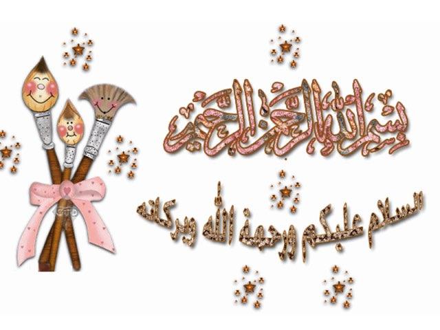 عبارات الجمع و الطرح الجبرية by Areej Zaman