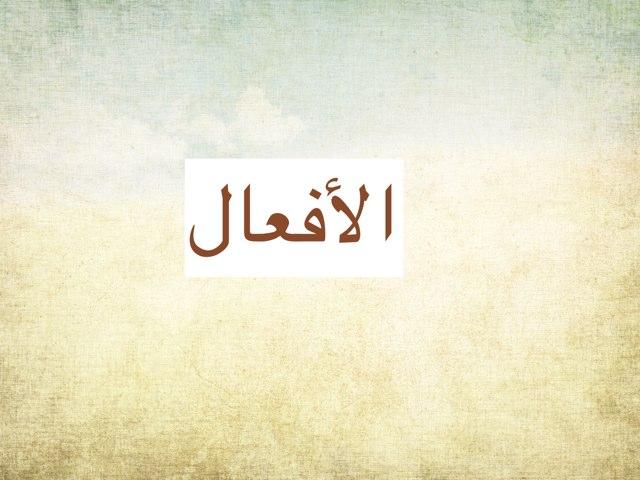 الافعال by Maisa Zobedat