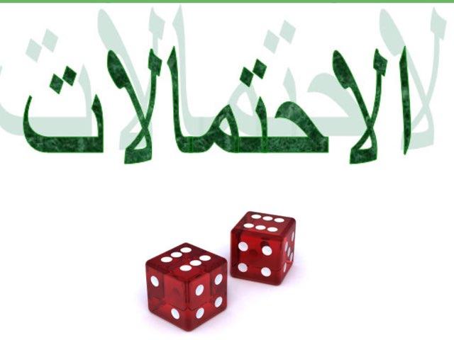 الاحتمالات by Areej Zaman