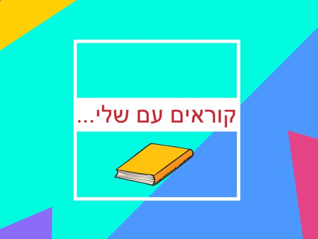קוראים עם שלי 1 by sheli anit