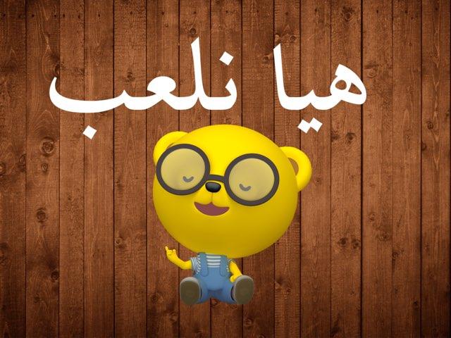 لعبة اجزاء الجسم by Altaf Alotaibi