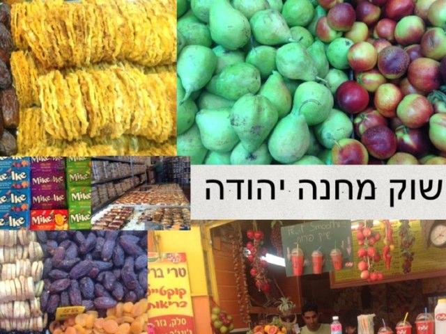 שוק מחנה יהודה by Moshe Gold