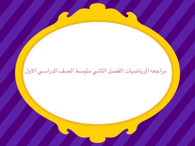 رياضيات by رقية التقق