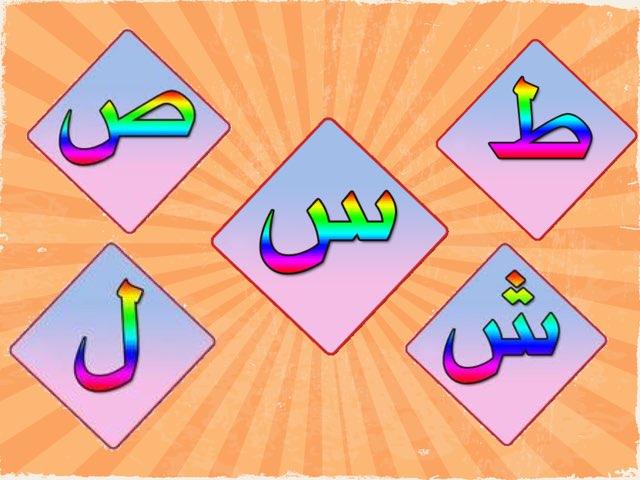 ربط حرف ل  by hanan alhashemi
