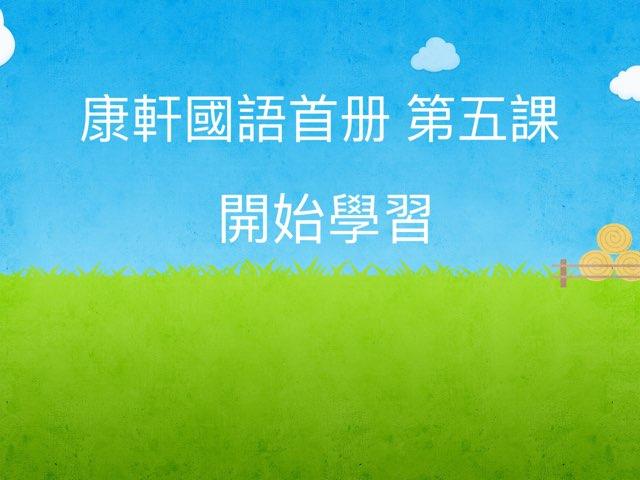 康軒國語首册 第五課 by Union Mandarin 克