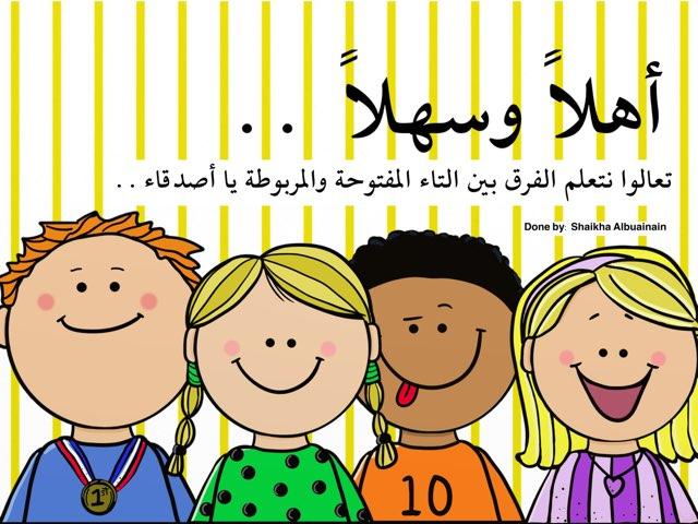 التاء المفتوحة والمربوطة  by Shaikha Albuainain